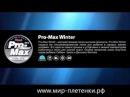 ProMax Winter
