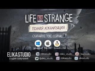 Life Is Strange. Финальный трейлер полной локализации (RUS ElikaStudio)