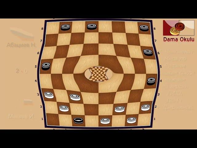 Макеев И. - Абациев Н. II. Чемпионат Мира по Русским шашкам. 1994 г.