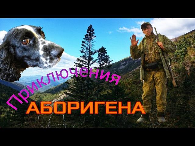 БЕЗУМНЫЙ СТАРИК Таёжник охотник и рыбак