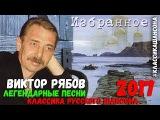 Виктор Рябов - Избранное. Лучшие песни Русского Шансона 2017