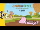 Bat and Friends 30: Stuck in the Mud! (小蝙蝠和朋友们 30:困在泥里) | Level 1 | Chinese | By Little Fox