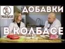 1 Добавки в колбасе Без чего можно обойтись а без чего нет Дозировки фосфата нитрит натрия