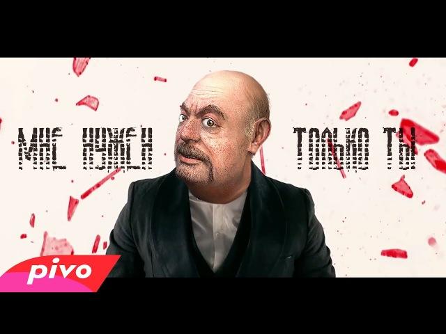 СИДОРОВИЧ feat О-СОЗНАНИЕ - МНЕ НУЖЕН ТОЛЬКО ТЫ (EP STALKER 2017)