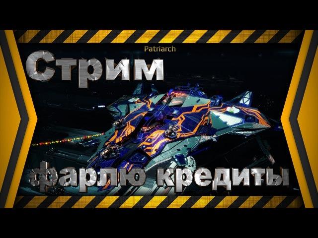 СТРИМ-Star Conflict Прикупил несколько премиум корабликов , теперь фармлю до посинени ...