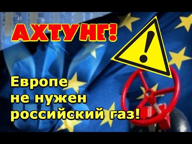 Кизяк тоже хорошо греет! В Европе всерьёз решили отказаться от российского газа