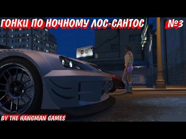 Прохождение Grand Theft Auto V №3 [Гонки по ночному Лос-Сантос]