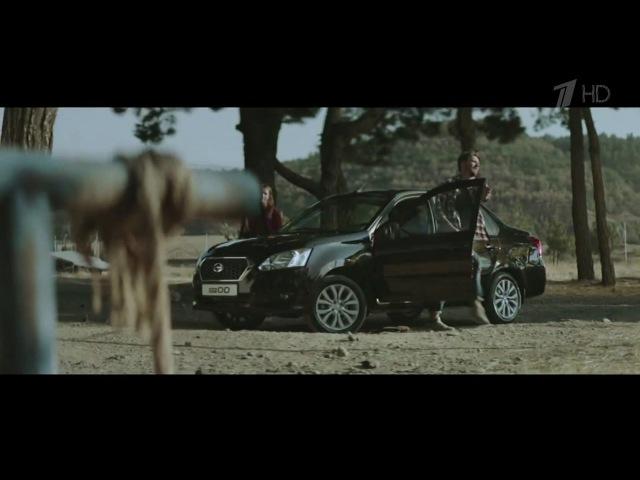 Реклама Datsun 2017   Датсун - Да, да, да