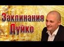 Заклинания Андрея Дуйко школа Кайлас