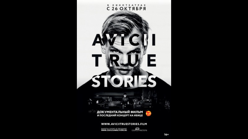 Авичи: Правдивые истории (2017) — трейлеры, даты премьер — КиноПоиск » Freewka.com - Смотреть онлайн в хорощем качестве
