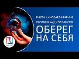 Сборник Оберег на СЕБЯ  Марта Николаева-Гарина