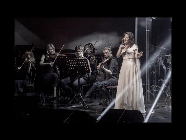 Дина Гарипова - Skyfall (Концерт в Градский Холл, 2017)