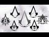 Assassin's Creed - Братство Ассасинов