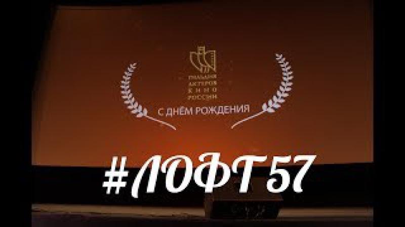 ЛОФТ 57 на дне рождения Гильдии актеров в Москве