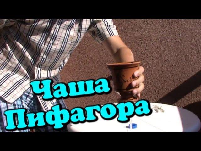 Блогер GConstr в восторге! Поехавший на Родос. 6 Чаша Пифагора. От Макса Брандта