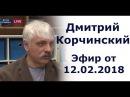 Дмитрий Корчинский в эфире 112 Украина 12 02 2018