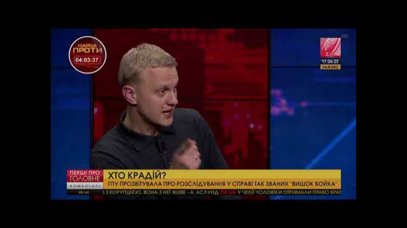 Шабунін про справи Бойка і Злочевського: Генпрокурор системно обманює журналіс ...