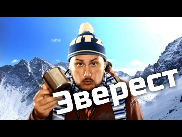 [ОВПН] Эверест (при уч. Семёныча) - видео с YouTube-канала SokoL[off] TV