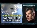 Александр Белов. Тайна всезнания. Запрещённая психология.