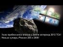 Ужас приблизился опасно к Земле астероид 2012 ТС4!Новые купюры России 200 и 2000!