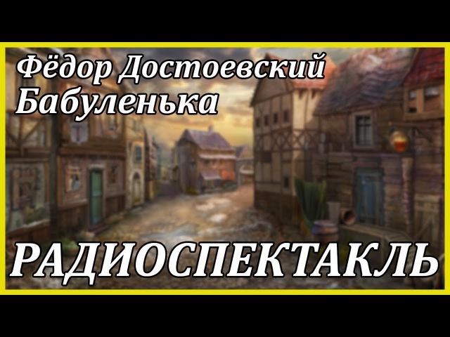 Фёдор Достоевский: Бабуленька. Радиоспектакль