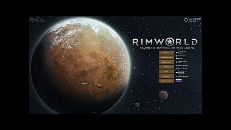 RimWorld v18.1722 Каннибалы ждут лета, -90 градусов Часть 3