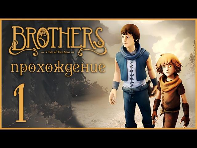 Brothers A Tale of Two Sons Прохождение игры 1 смотреть онлайн без регистрации