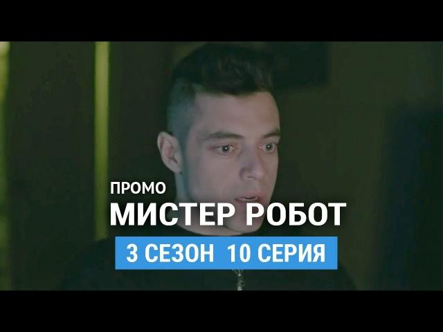 Мистер Робот 3 сезон 10 серия Русское промо