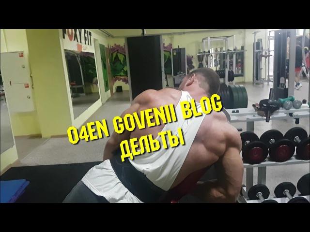 O4en govenii blog | Очень серьёзная сушка | Тренировка дельт