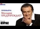ВАЛЕРИЙ КУРАС - МИНЗДРАВ ПРЕДУПРЕЖДАЕТ (Премьера 2017)