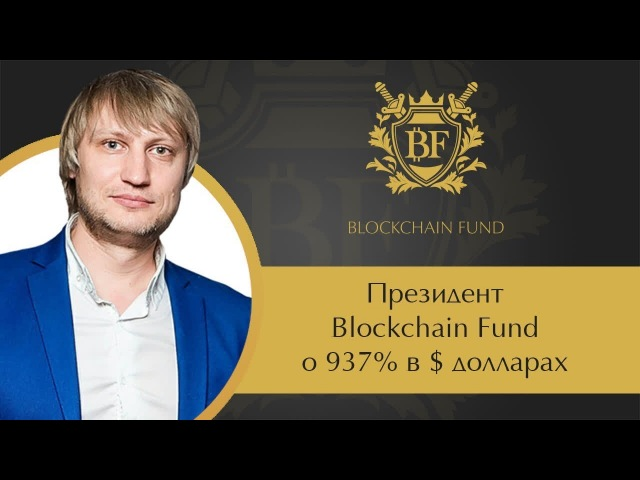 💰 🎯 Президент Blockchain Fund о 937% в $ долларах | Правильные Инвестиции в криптовалюту и биткоин