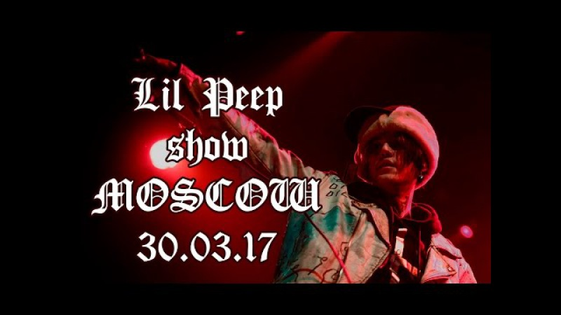 LIL PEEP SHOW MOSCOW 30.03..17