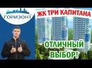 Новостройки Сочи ЖК ТРИ КАПИТАНА! Недорогие квартиры в центральном Сочи!
