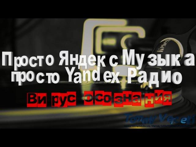 Просто Яндекс музыка, просто Yandex Радио. Вирус осознания