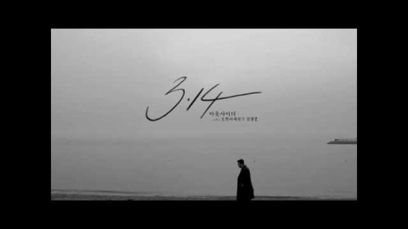 아웃사이더(OUTSIDER) 그리고 울랄라세션의 김명훈 - 3.14 MV (OFFICIAL)