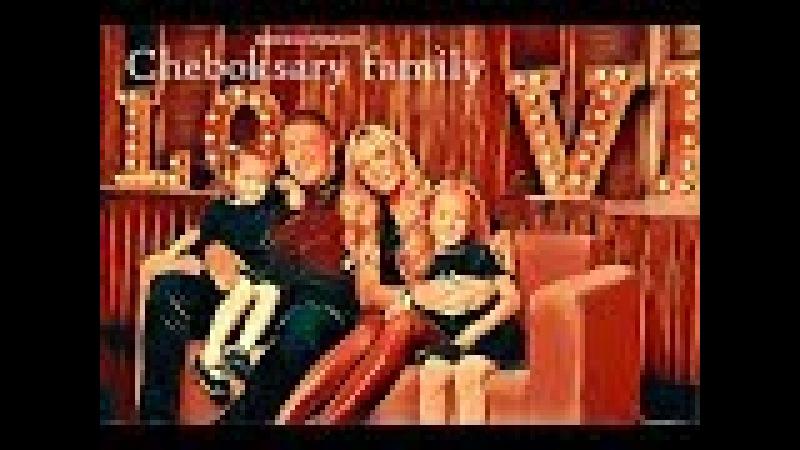 Cheboksary Family