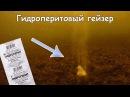 Не показывай это видео рыбакам 😱 Реакция рыбы на гидроперит перекись водорода