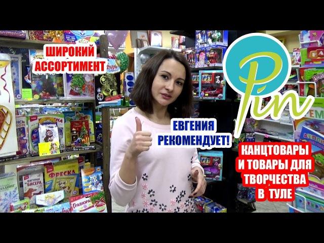 Сеть магазинов Pin - канцтовары и товары для творчества в Туле