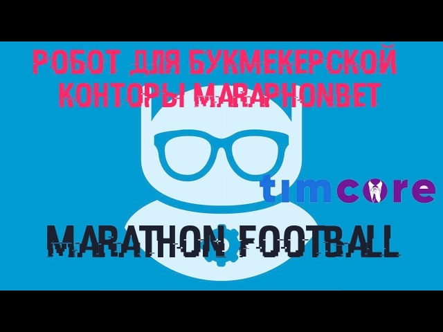 Робот для букмекерской конторы Maraphonbet - Marathon Football