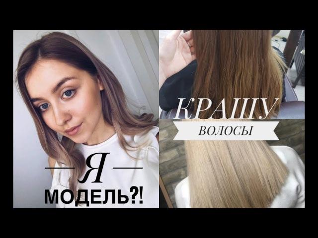 Крашу волосы | Я модель | LESOVKA