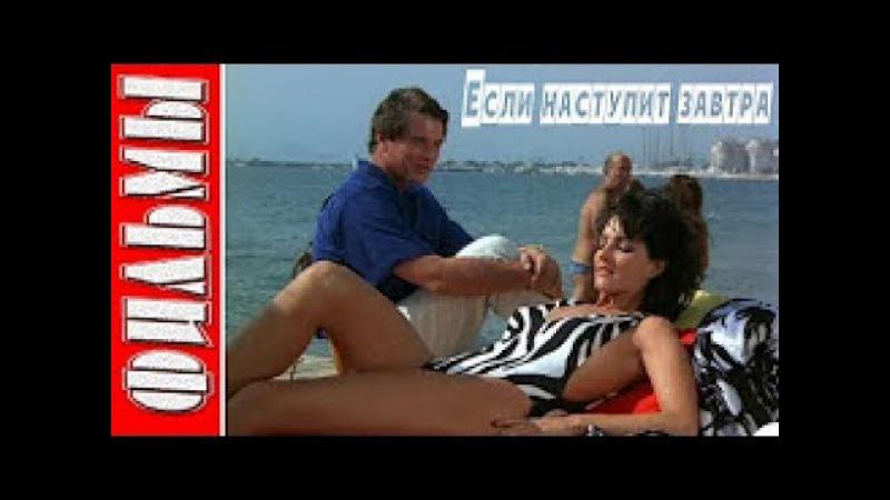 Если наступит завтра (Все серии. 1986) Детектив, Драма