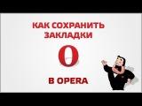 Как сохранить закладки Opera