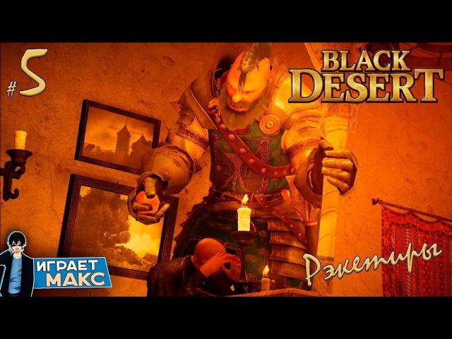Black Desert - И тут РЭКЕТ! 5