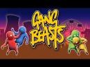 Gang Beasts угар онлайн на русском без матов. Бабушка решает вопросы на крыше по мужски