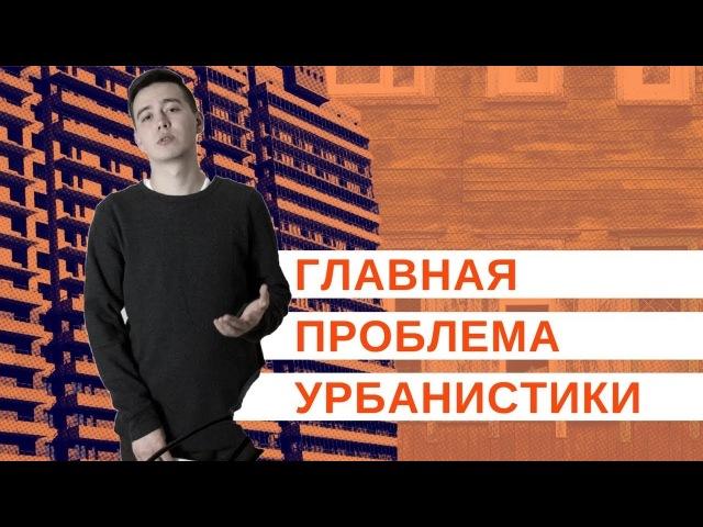 В чём главная проблема урбанистики в России?