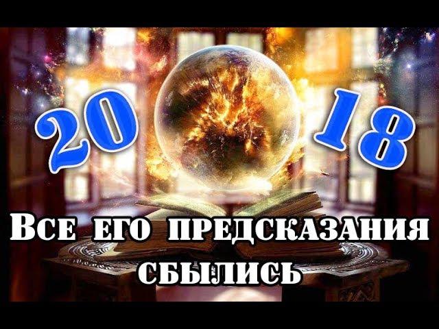Без вариантов! Только этот пророк дал верные предсказания о России и конце света...