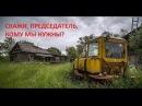 Песня братьев Красноперовых Скажи председатель в моем исполнении в клипе О ПАДЕНИИ РОСИИ