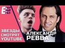 Александр Ревва: Реакция на Элджей Feduk, Хлеб, АК-47, Клик Клак и Big Russian Boss