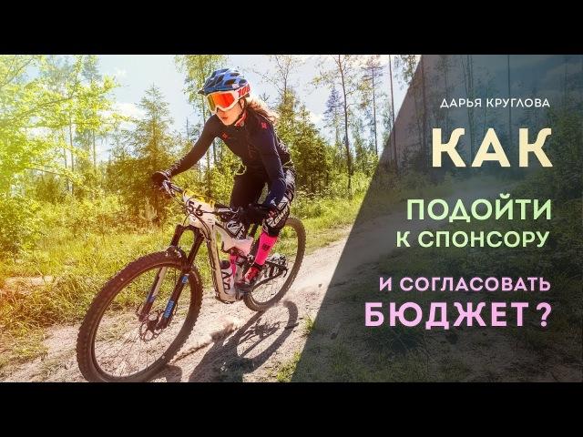 Как подойти к спонсору и согласовать бюджет Дарья Круглова