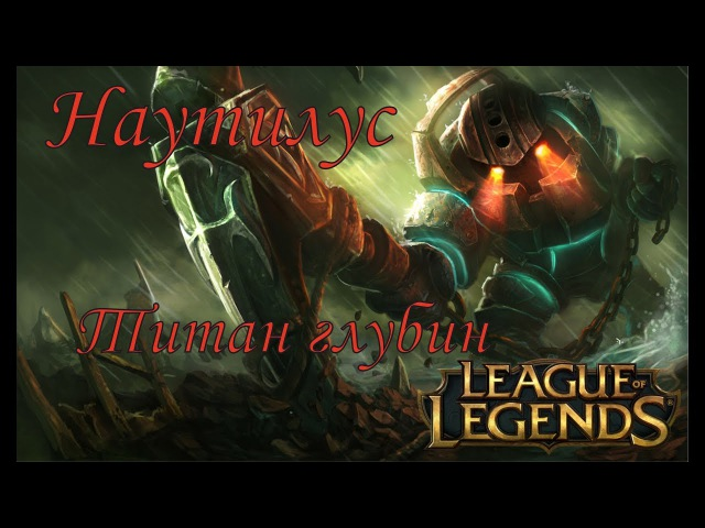 Наутилус Nautilus Титан глубин Билджвотер League of Legends